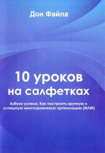 10 urokov