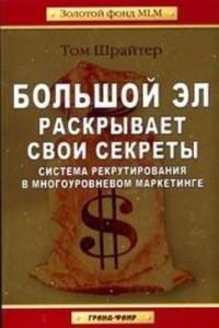 bolshoy_el