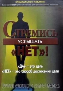 stremis_uslishat_net