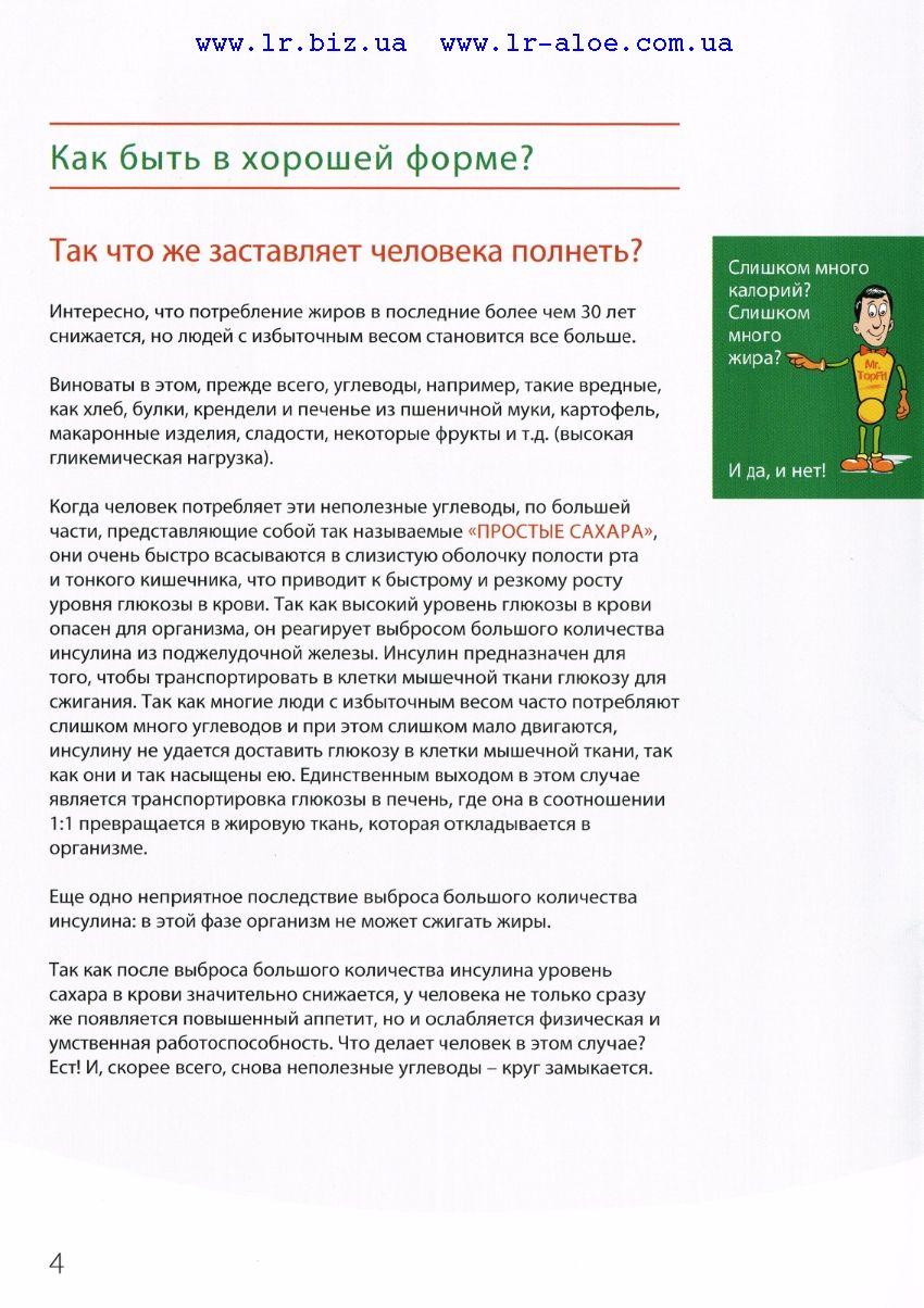 nadmirna-vaga-yak-buty-v-garniy-formi_004