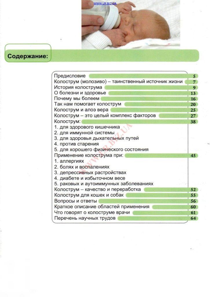 colostrum_003