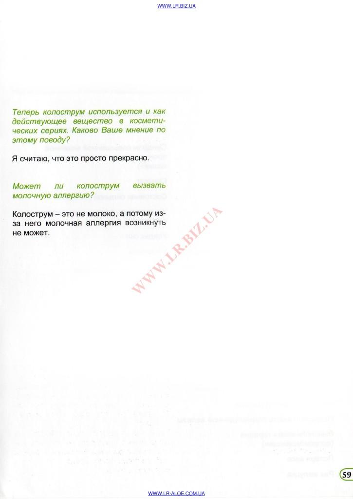 colostrum_058